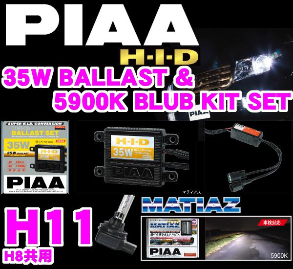 PIAA ピア HIDコンバージョンキット HH135T&HH225S セットH11/H8マティアス5900K-35W