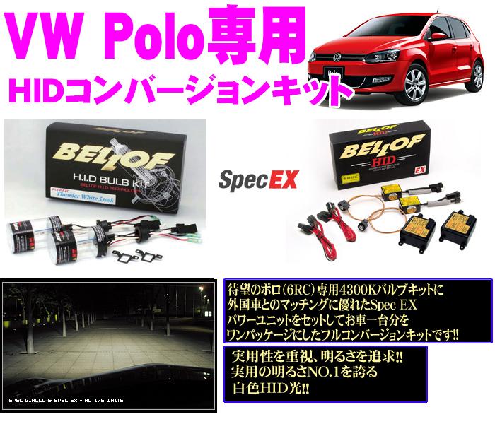 BELLOF ベロフ VWポロ専用 HIDコンバージョンキット 【Spec EX(AJB000)&4300Kアクティブホワイトバルブキット(BMA218)セット】