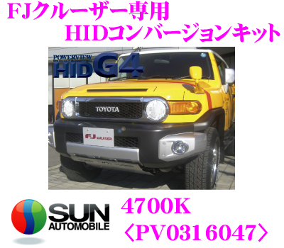 サン自動車POWERVIEWG4 PV0316047 FJクルーザー専用 4700K HIDコンバージョンキット 【専用取付ステー・専用取付説明書付】