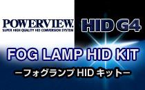 サン自動車POWERVIEWG4 PV0310358F HB4フォグランプ専用5800K HIDコンバージョンキット