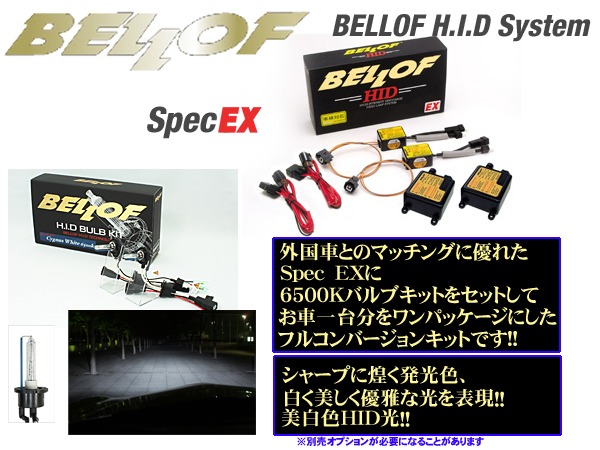 BELLOF ベロフ Spec EX シグナスホワイト6500K HB3/HB4 HIDコンバージョンキット 【品番:AMC1805 AJB000セット】