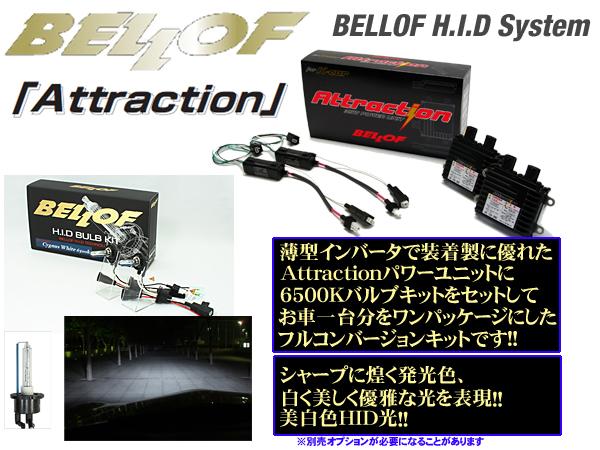 BELLOF ベロフ Attraction シグナスホワイト6500K H3C HIDコンバージョンキット 【品番:AMC1802 ANB000セット】
