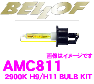 BELLOF ベロフ AMC811 HIDバルブキット H9/H11 2900K ビビッドイエロー