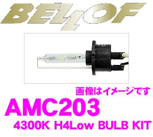 BELLOF ベロフ AMC203 HIDバルブキット H4Low 4300K アクティブホワイト