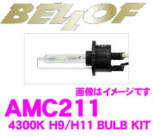 BELLOF ベロフ AMC211 HIDバルブキット H9/H11 4300K アクティブホワイト