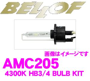 BELLOF ベロフ AMC205HIDバルブキットHB3/4 4300K アクティブホワイト