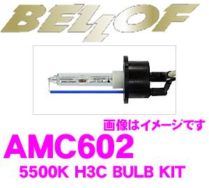 BELLOF ベロフ AMC602 HIDバルブキット H3C 5500K サンダーホワイト