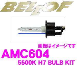 BELLOF ベロフ AMC604HIDバルブキットH7 5500K サンダーホワイト