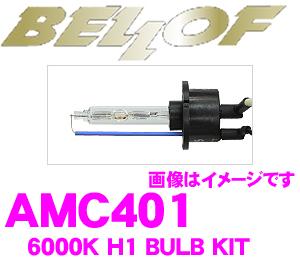 BELLOF ベロフ AMC401 HIDバルブキット H1 6000K スパークホワイト