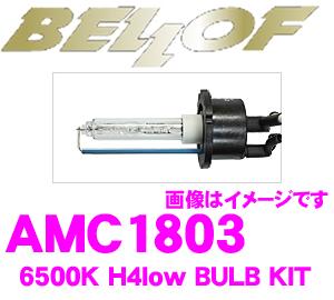 BELLOF ベロフ ベロフ AMC1803 AMC1803 HIDバルブキット シグナスホワイト H4Low 6500K シグナスホワイト, 宝蔵ギフト:0a5e5c4a --- verticalvalue.org