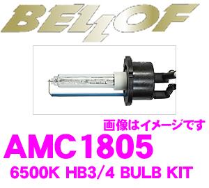 BELLOF ベロフ AMC1805 HIDバルブキット HB3/4 6500K シグナスホワイト