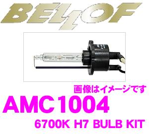 BELLOF ベロフ AMC1004 HIDバルブキット H7 6700K シルキーホワイト