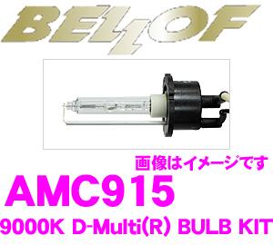 BELLOF ベロフ AMC915 HIDバルブキット D-Multi TYPE-R 9000K ブルーレイ
