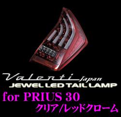 Valenti 바렌티 TT30PRI-CR-1 보석 LED 테일 램프 30계 프리우스용