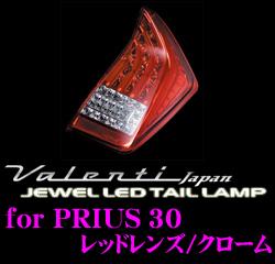 Valenti ヴァレンティ TT30PRI-HC-1 ジュエルLEDテールランプ 30系プリウス用 【78LED+8LED BAR レッドレンズ/クローム】
