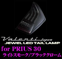 Valenti ヴァレンティ TT30PRI-SB-1 ジュエルLEDテールランプ 30系プリウス用 【78LED+8LED BAR ライトスモーク/ブラッククローム】
