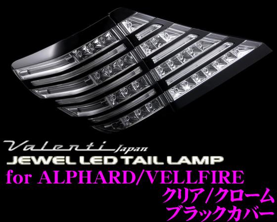 Valenti ヴァレンティ TT20VA-CC-BL1 ジュエルLEDテールランプ アルファード/ヴェルファイア 20系用 【56LED+20LED BAR クリア/クローム/ブラック】