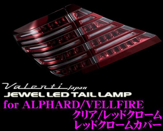 Valenti 바렌티 TT20VA-CR-RC1 보석 LED 테일 램프 알파드/베르파이아20 계용