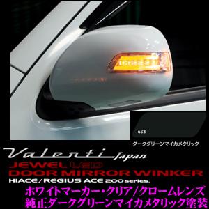 Valenti ヴァレンティ DMW-200CW-6S3 ジュエルLEDドアミラーウィンカー 200系ハイエース レジアスエース用 【クリア/クロームレンズ ホワイトマーカー ダークグリーンマイカメタリック(6S3)】