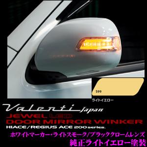 Valenti ヴァレンティ DMW-200SW-599 ジュエルLEDドアミラーウィンカー 200系ハイエース レジアスエース用 【ライトスモーク/ブラッククロームレンズ ホワイトマーカー ライトイエロー(599)】