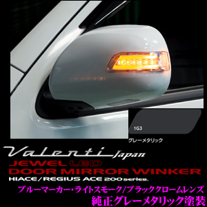 Valenti ヴァレンティ DMW-200SB-1G3 ジュエルLEDドアミラーウィンカー 200系ハイエース レジアスエース用 【ライトスモーク/ブラッククロームレンズ ブルーマーカー グレーメタリック(1G3)】
