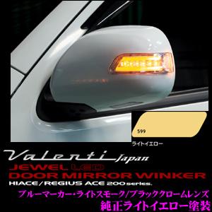 Valenti ヴァレンティ DMW-200SB-599 ジュエルLEDドアミラーウィンカー 200系ハイエース レジアスエース用 【ライトスモーク/ブラッククロームレンズ ブルーマーカー ライトイエロー(599)】