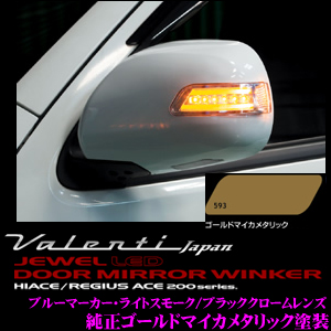 Valenti ヴァレンティ DMW-200SB-593 ジュエルLEDドアミラーウィンカー 200系ハイエース レジアスエース用 【ライトスモーク/ブラッククロームレンズ ブルーマーカー ゴールドマイカメタリック(593)】