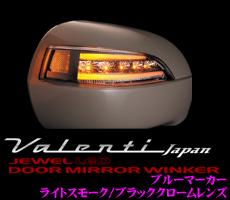 Valenti ヴァレンティ DMW-L1SBジュエルLEDドアミラーウィンカー レクサス用TYPE1【ライトスモーク/ブラッククロームレンズ ブルーマーカー LS460(L)/LS600h(L)中期型/HS250h/IS250/350等に対応】