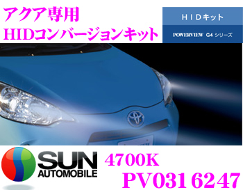サン自動車POWERVIEWG4 PV0316247 トヨタ アクア(純正ハロゲン車)専用 4700K HIDコンバージョンキット 【専用取付ステー・専用取付説明書付】