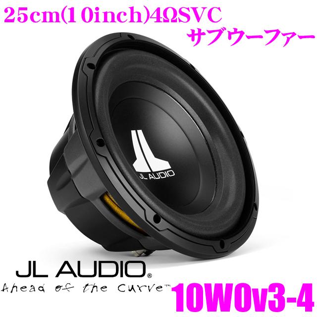 JL AUDIO ジェイエルオーディオ 10W0V3-4 4ΩSVC 定格入力300W 25cmサブウーファー