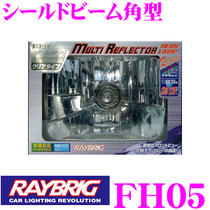 RAYBRIG 레이 브릭 FH05 쉴드 빔 각도 형식 マルチリフレクター 클리어 12V60/55W ⇒ 135/125W 클래스 1 개 들이