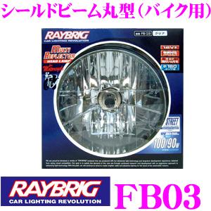 RAYBRIG レイブリック FB03 ヘッドライト用シールドビーム丸型 バイク用マルチリフレクター クリア 12V60/55W⇒100/90Wクラス 1個入り