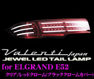 Valenti ヴァレンティ TN52EL-CR-BC-1 ジュエルLEDテールランプ E52 エルグランド(アッパー側)用 【64LED+18LED BAR クリア/レッドクローム センターガーニッシュ/ブラッククロームカバー】