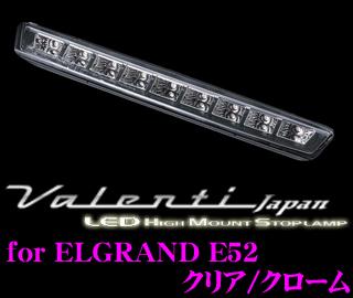 Valenti ヴァレンティ HT52ELG-CC-1ジュエルLEDハイマウントストップランプE52系エルグランド用【9LED クリア/クローム】