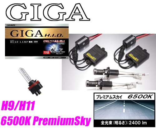 カーメイト GIGA GHK1165 ヘッドライト用HIDコンバージョンキット 6500Kプレミアムスカイ H9/H11