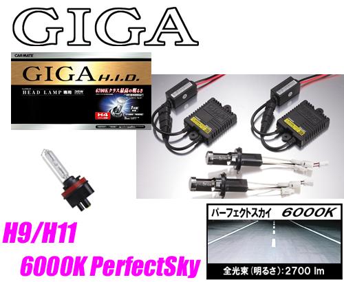カーメイト GIGA GHK1160 ヘッドライト用HIDコンバージョンキット 6000Kパーフェクトスカイ H9/H11