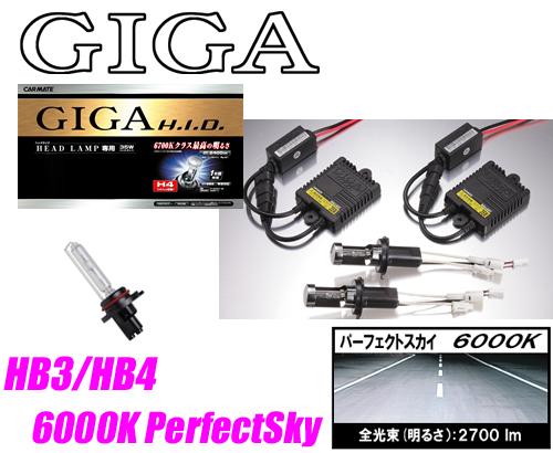 カーメイト GIGA GHK660 ヘッドライト用HIDコンバージョンキット 6000Kパーフェクトスカイ HB3/HB4