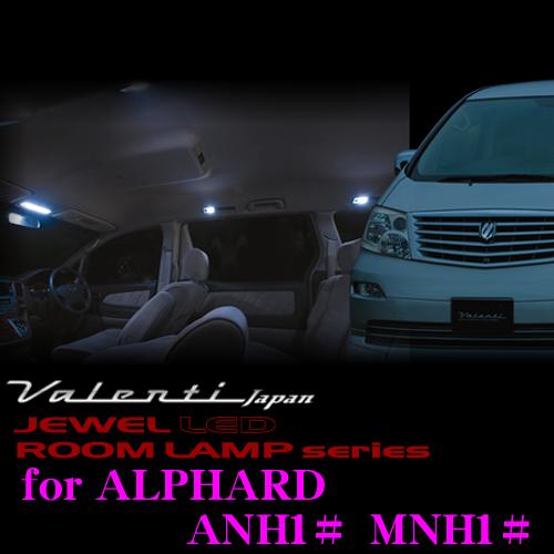 送料無料 2 25はP2倍 Valenti ヴァレンティ トヨタ 流行のアイテム ジュエルLEDルームランプセット 10系アルファード用 RL-PCS-ALP-1 ご注文で当日配送