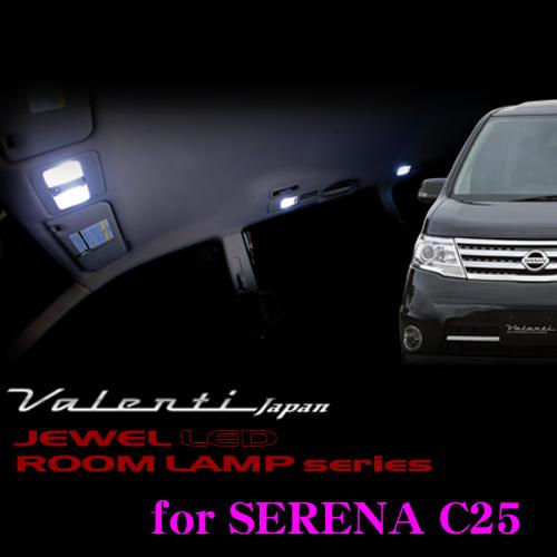 Valenti ヴァレンティ RL-PCS-C25-1 日産 C25 セレナ用 ジュエルLEDルームランプセット
