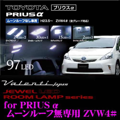 Valenti ヴァレンティ RL-PCS-PR4-2 トヨタ プリウスα(ムーンルーフ無 ZVW4#)用 ジュエルLEDルームランプセット