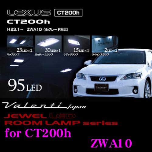 Valenti ヴァレンティ RL-PCS-CT2-1 レクサス CT200h(ZWA10)用 ジュエルLEDルームランプセット