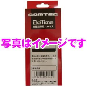 【カードOK!!】 コムテック Be-456 エンジンスターター用ハーネス 【三菱/日産車用】