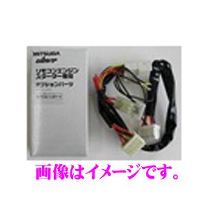 MITSUBA ミツバサンコーワ PS42 エンジンスターター用ハーネス 【ホンダ/N BOX+等】