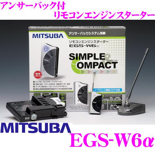 MITSUBA 미트바산코와 EGS-W6A 쌍방향 리모콘 엔진 스타터-