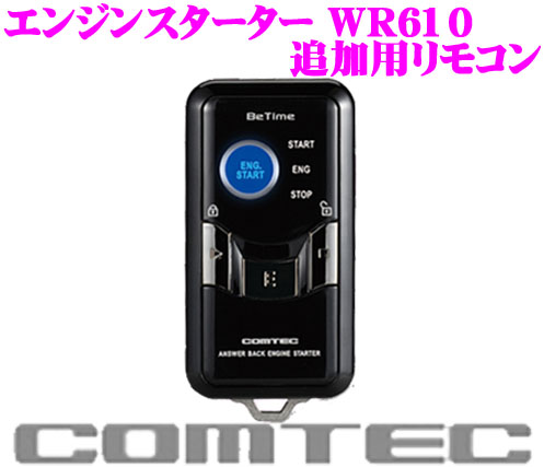 コムテック COMTEC WR610用追加リモコン