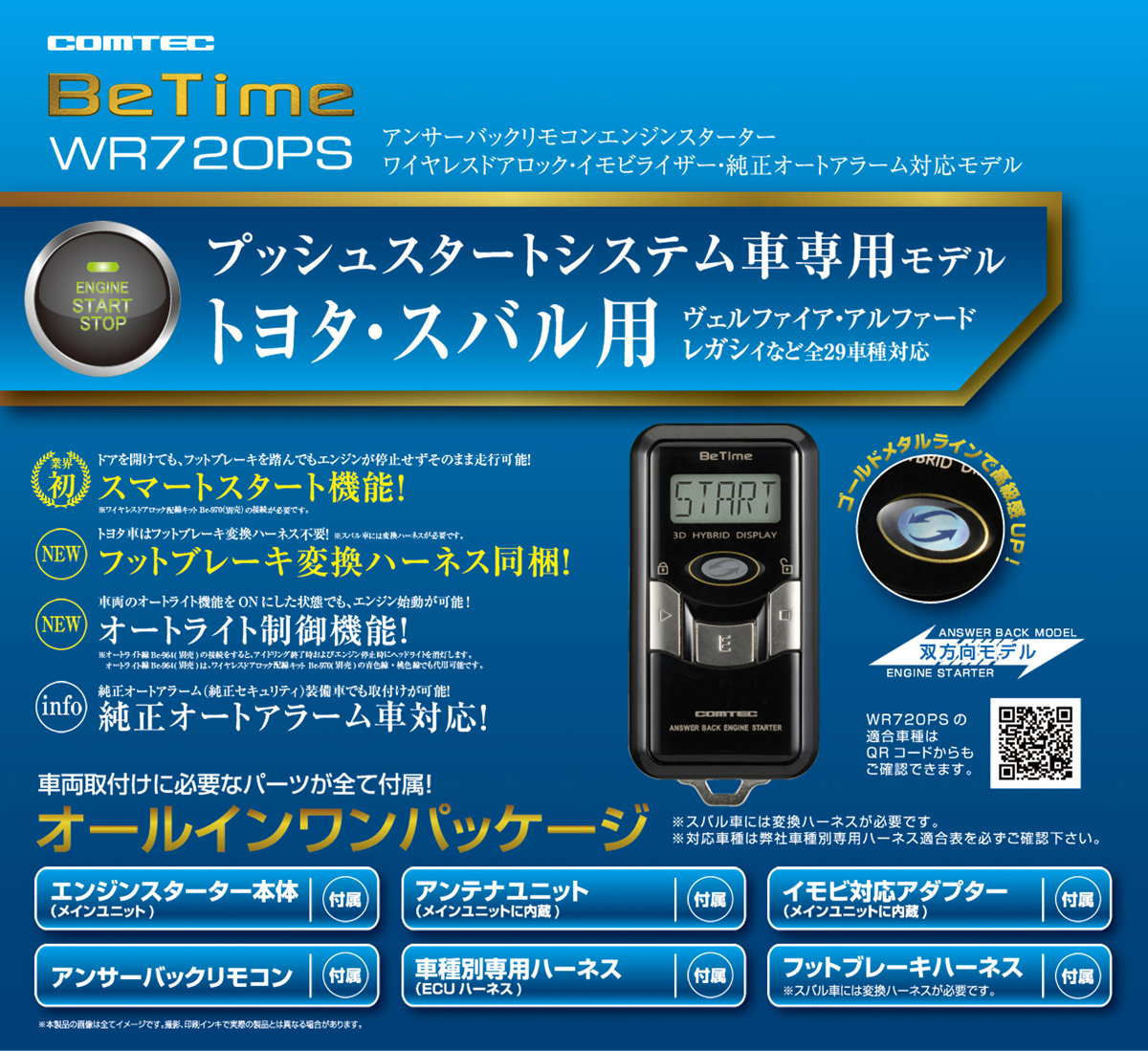 고무테크 COMTEC 엔진 스타터-BeTime WR720PS 토요타/스바루 푸쉬 스타트부차전용 쌍방향 리모콘 엔진 스타터-