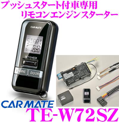 カーメイト TE-W72SZ スズキプッシュスタート付車専用双方向リモコンエンジンスターター