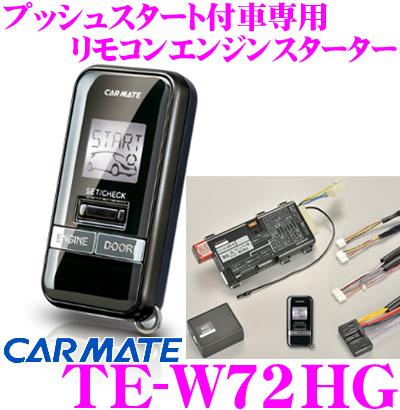 カーメイト TE-W72HG ホンダプッシュスタート付車専用双方向リモコンエンジンスターター