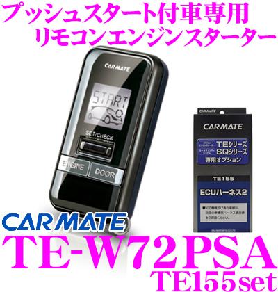 カーメイト TE-W72PSA 双方向リモコンエンジンスターター& ハーネスセット! 【プリウスやSAI、クラウンにも対応!】 【TE-W72PSA+TE155セット】