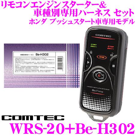 コムテック COMTEC エンジンスターター&ハーネスセット WRS-20+Be-H302 ホンダ プッシュスタート車専用モデル